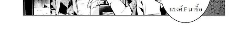 Tensei Kenja no Isekai Life - หน้า 109
