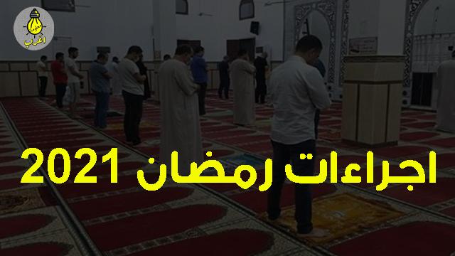 اجراءات احترازية في شهر رمضان 2021