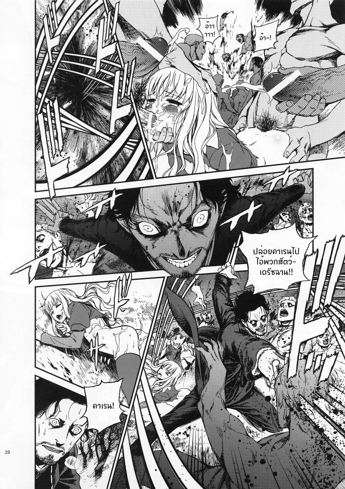 อ่านการ์ตูน (C83) [Ikujinashi no Fetishist] Eros&Agape (Fate hollow ataraxia) ภาพที่ 27