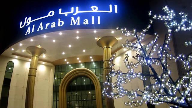 العرب مول