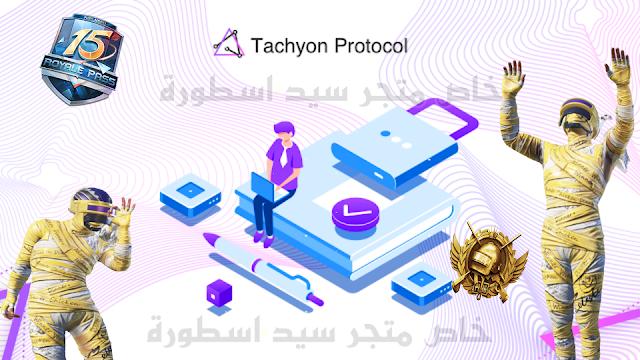 افضل تطبيق في بي ان مجاني 2021 | افضل برنامج vpn مجاني للاندرويد | تحميل Tachyon VPN اندرويد