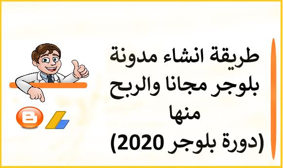 طريقة انشاء مدونة بلوجر مجانا والربح منها | دورة بلوجر 2020