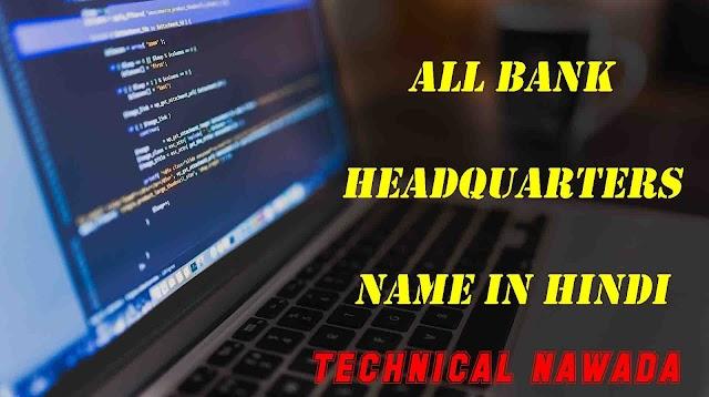 Bank Headquarters name in hindi