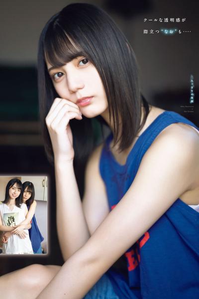 Nao Kosaka 小坂菜緒, Miku Kanemura 金村美玖, Young Magazine 2020 No.44 (ヤングマガジン 2020年44号)