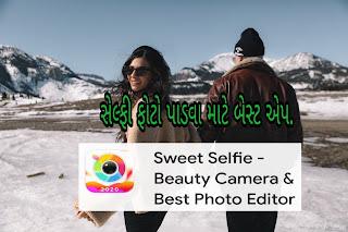 Sweet Selfie camera apps 2020