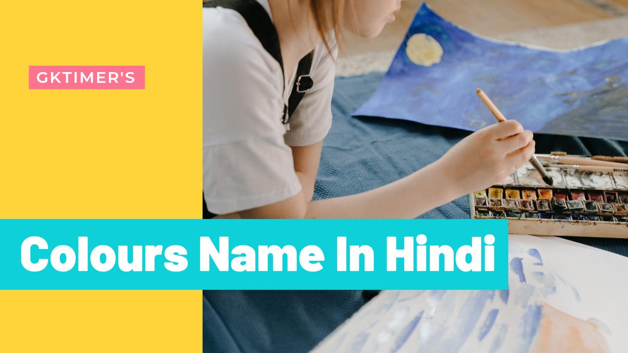रंगों के नाम || Colours name in Hindi