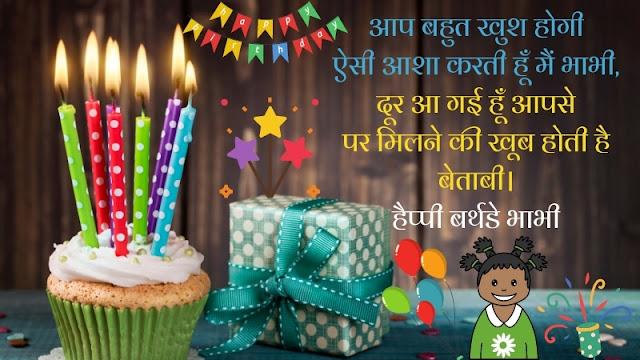 Birthday Quotes for Bhabhi