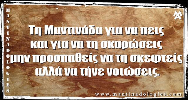 Μαντινάδες - Τη Μαντινάδα για να πεις και για να τη σκαρώσεις  μην προσπαθείς να τη σκεφτείς αλλά να τήνε νοιώσεις.