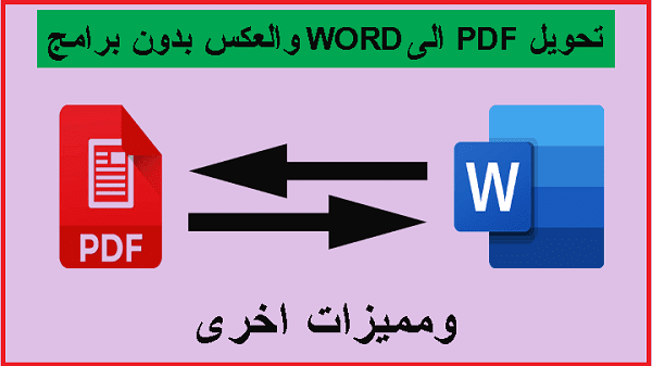 تحويل PDF إلى Word والعكس بدون برنامج