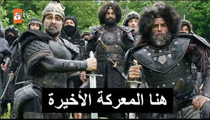 اعلان 3 مسلسل المؤسس عثمان الحلقة 61