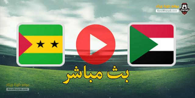 نتيجة مباراة السودان وساوتومي و ربنسيب اليوم 24 مارس 2021 في تصفيات كأس أمم أفريقيا