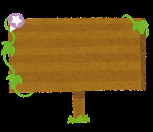 季節の看板のイラスト(横型・夏)