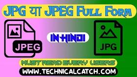JPEG Full Form क्या है और JPEG क्या है ? - पूरी जानकारी हिंदी में