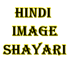 Hindi Image Shayari Latest | Best  For Shayari lover