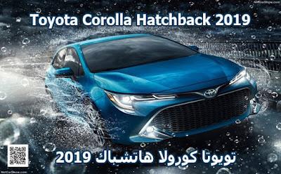 السياره الجديده تويوتا كورولا هاتشباك 2019 واهم المواصفات 2019 Toyota Corolla Hatchback