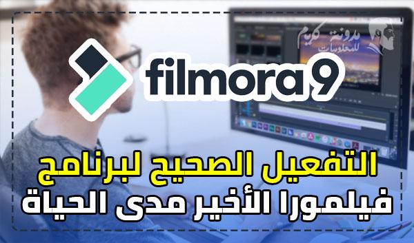 تحميل وتفعيل برنامج فيلمورا 9 Filmora الأصدار الاخير + سيريال تفعيل 2021