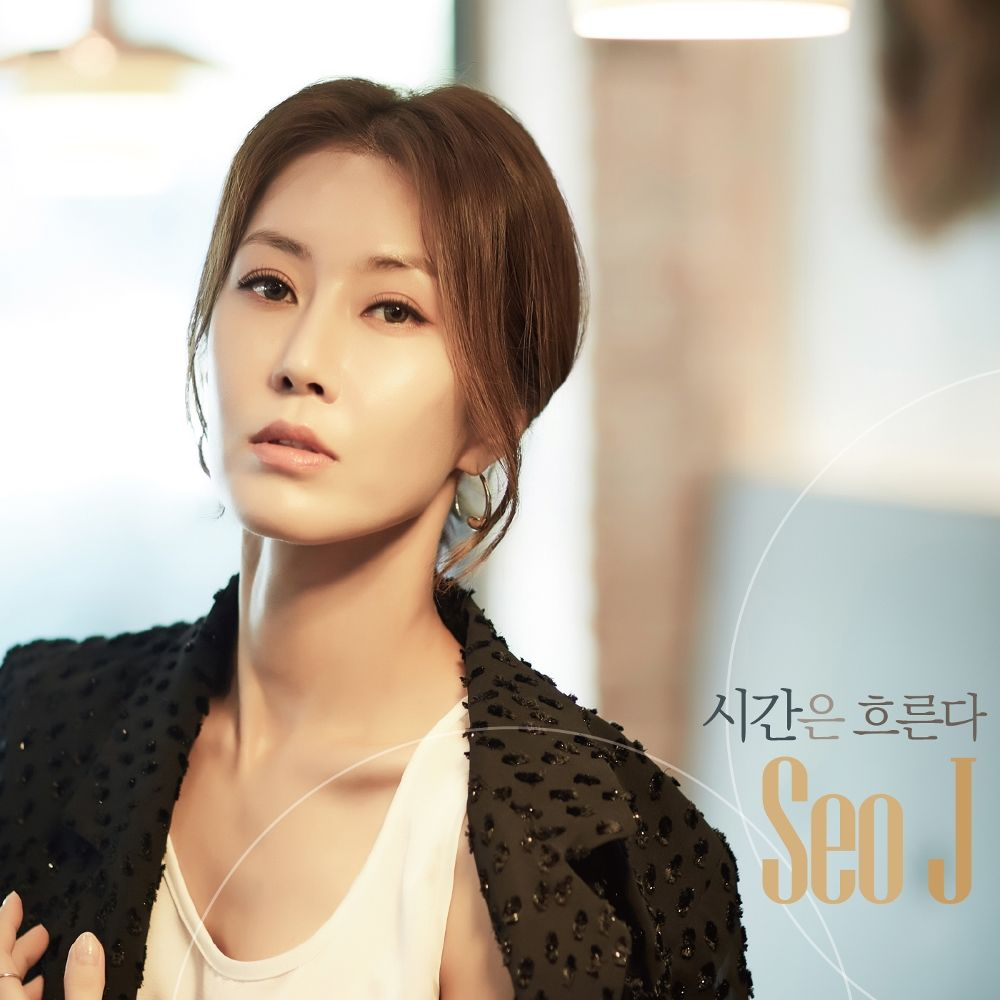 Seo J – 시간은 흐른다 – Single