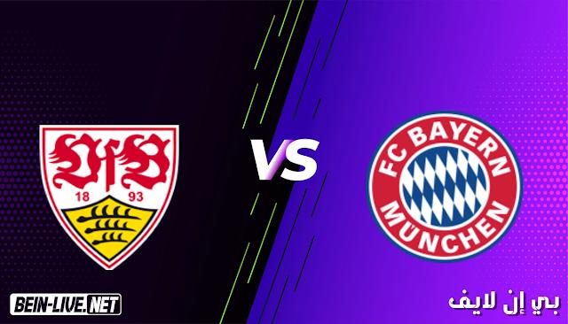 مشاهدة مباراة بايرن ميونخ وشتوتجارت بث مباشر اليوم بتاريخ 20-03-2021 في الدوري الالماني