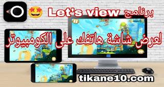 كيف تعرض شاشة الموبايل على اللابتوب أو الكومبيوتر 2021 - برنامج Lets View