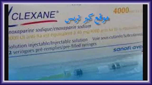 سعر حقن كليكسان clexane في مصر