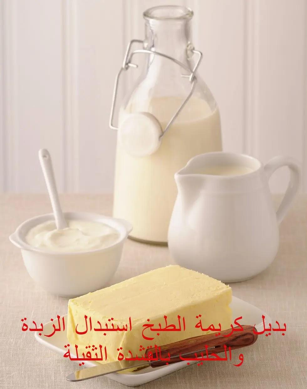 بديل كريمة الطبخ استبدال الزبدة والحليب بالقشدة الثقيلة