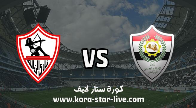 نتيجة مباراة الزمالك والانتاج الحربي بث مباشر اليوم بتاريخ 13-09-2020 الدوري المصري