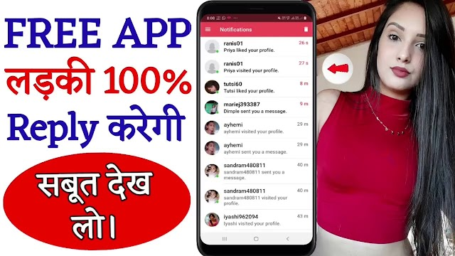 how to chatting online girls 24 hours | girls chatting best app
