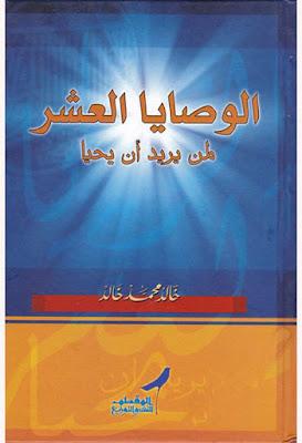 الوصايا العشر لمن يريد أن يحيا - خالد محمد خالد , pdf