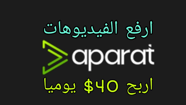 ربح المال من موقع Aparat اكثر من 40 دولار يوميا