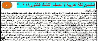 نماذج إختبارات لغة عربية ثانوية عامة طبقا للنظام الجديد بالإجابات الصحيحة