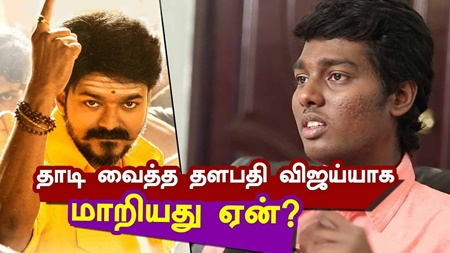 "Why Thalapathy ""VIJAY"" Switched into ""BEARD"" Look : Director Atlee Clears 