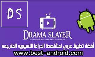 """تحميل برنامج  دراما سلاير """"بلاير"""" Drama Slayer للأندرويد برنامج افضل تطبيق عربي لمشاهدة وتنزيل الدراما الاسيويه المترجمه برابط تحميل مباشر"""