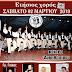 Σήμερα ο ετήσιος χορός του Συλλόγου Σαρακατσαναίων Θεσπρωτίας