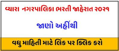 Vyara Nagarpalika Fire Staff Recruitment 2021