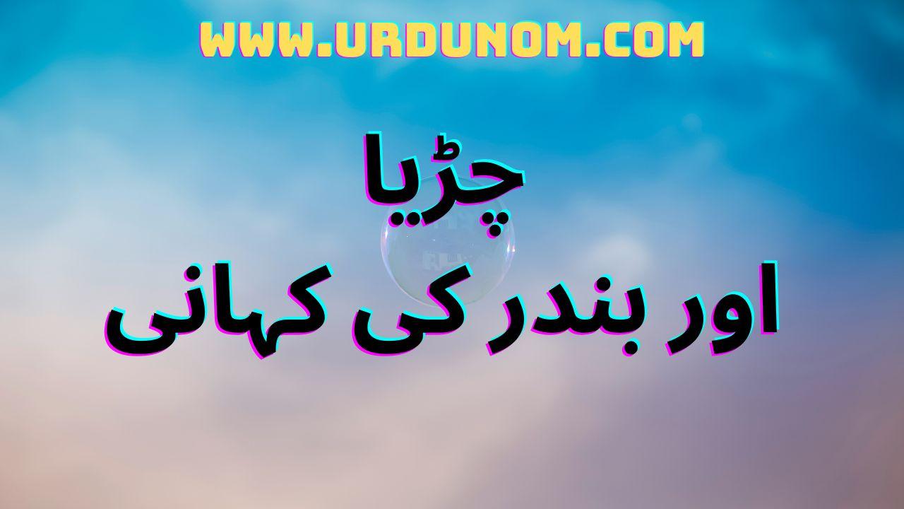 چڑیا اور بندر کی کہانی   The story of the bird and the monkey in Urdu
