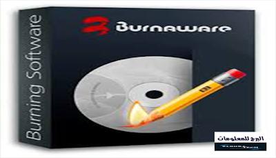 تحميل برنامج حرق الاسطوانات BurnAware Free 12.8 للكمبيوتر