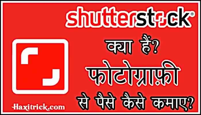 Shutterstock Kya Hai Paise kaise kamaye