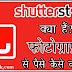 ShutterStock Kya Hai - Photography Se Paise Kaise Kamaye