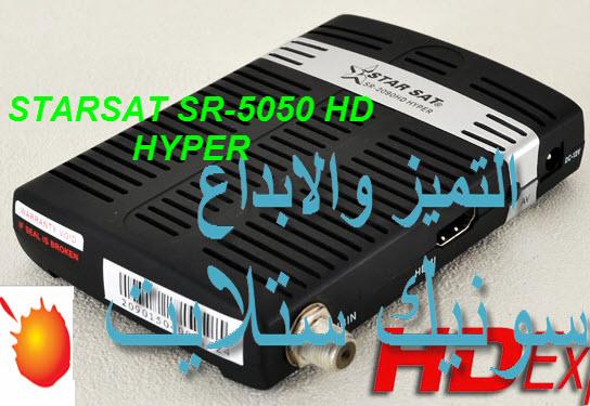 فلاشة الاصلية STARSAT SR-5050 HD HYPER مع الشرح