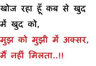 best  hindi shayari on myself
