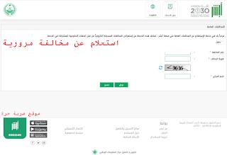 استعلام عن مخالفة مرورية برقم اللوحة في السعودية عبر بوابة ابشر الالكترونية