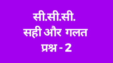 CCC True and False Questions in Hindi Set - 2