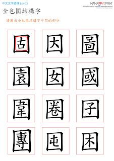 MamaLovePrint 工作紙 - 漢字的結構 四 : 字型尺 + 全包圍結構字 字形結構 中文幼稚園工作紙  Kindergarten Chinese Worksheet Free Download for Homeschooling Learning Activities