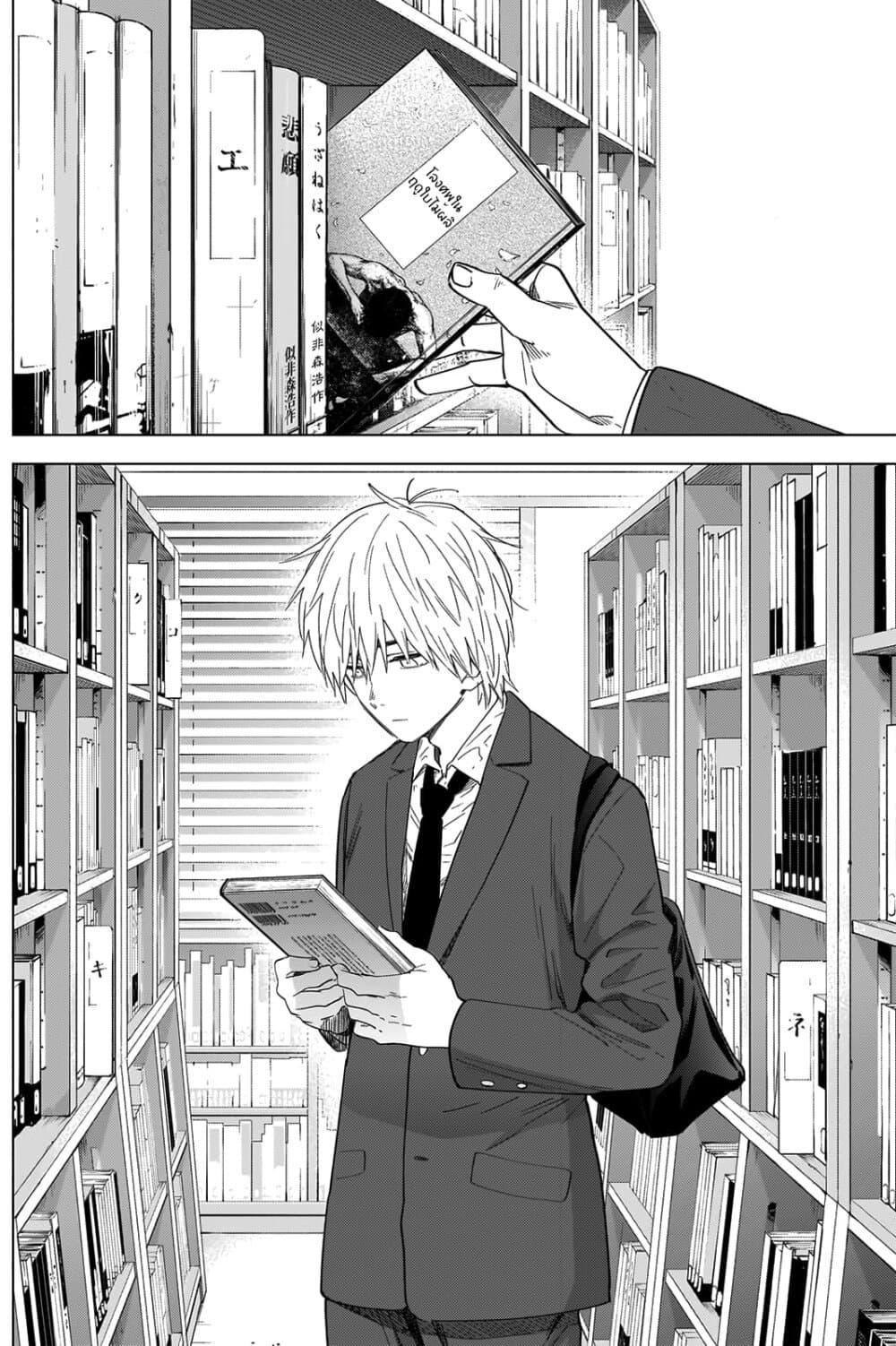 อ่านการ์ตูน Shounen no Abyss ตอนที่ 25 หน้าที่ 13