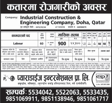 Job Vacancy at Qatar  Salary Rs.24,300/-
