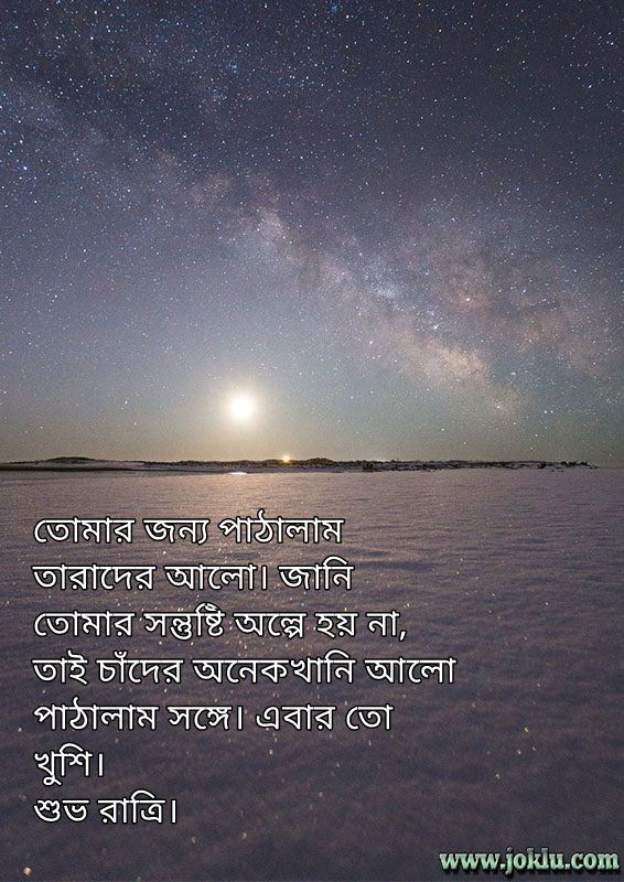 Moonlight for you good night message in Bengali