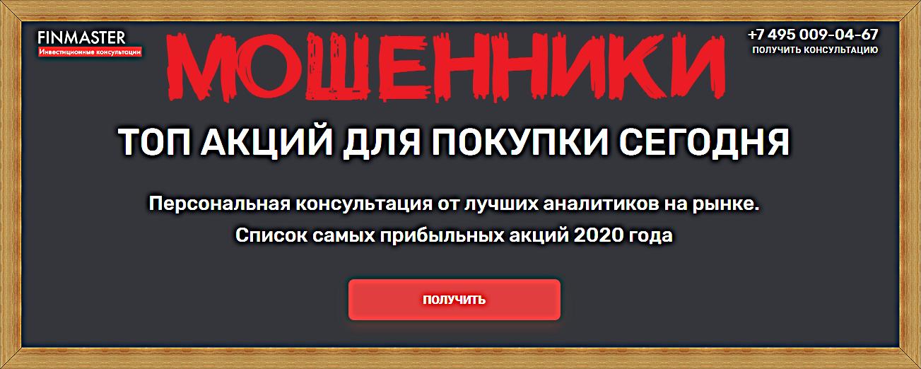 Мошеннический сайт finmaster.su – Отзывы, развод. Finmaster мошенники
