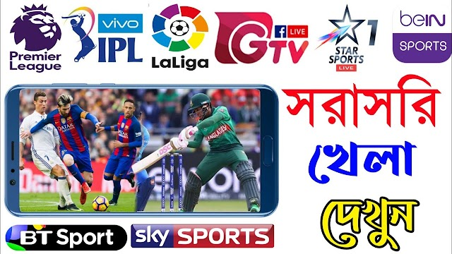 All Sports Tv - Live Streaming App for android - Live Football Tv | Live Cricket Tv HD
