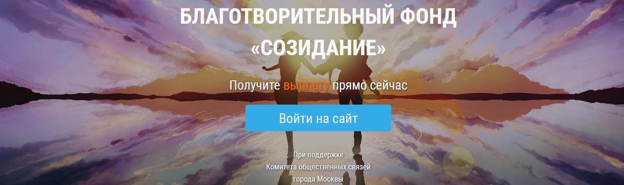 Благотворительный фонд «Созидание» sozidanie-bf.ru - отзывы, развод на деньги