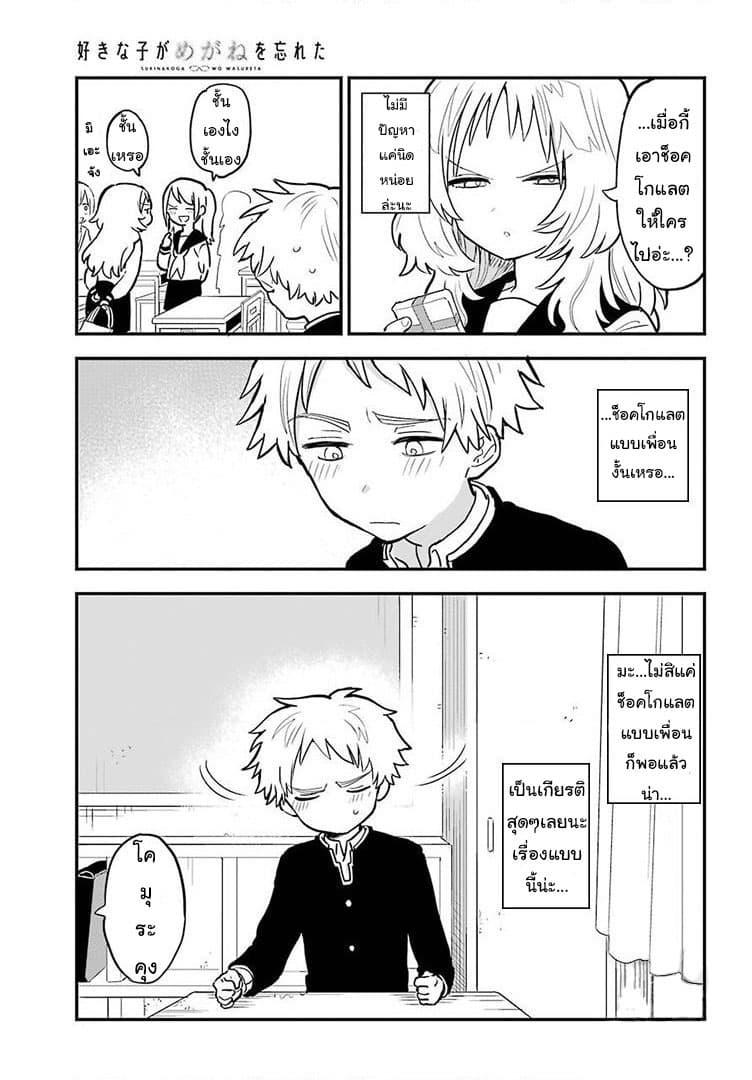 Sukinako ga Megane wo Wasureta - หน้า 3